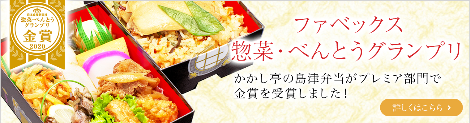 ファベックス惣菜弁当グランプリ2020金賞受賞