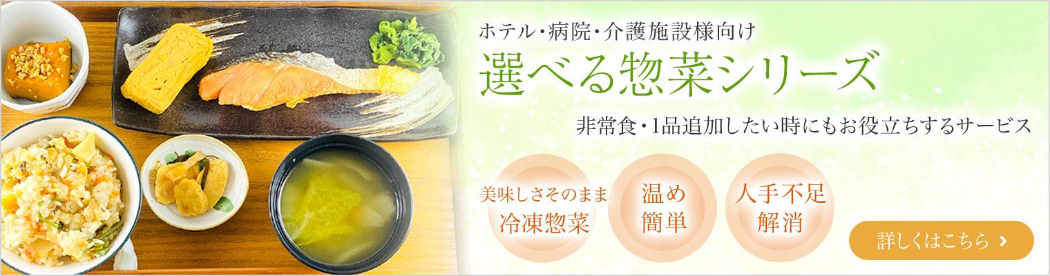 選べる惣菜シリーズ